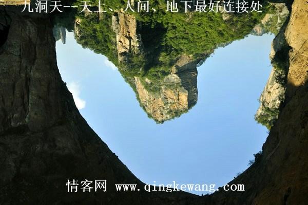 首页 景点门票 贵州景区门票 >  毕节景区门票 >  九洞天风景名胜区
