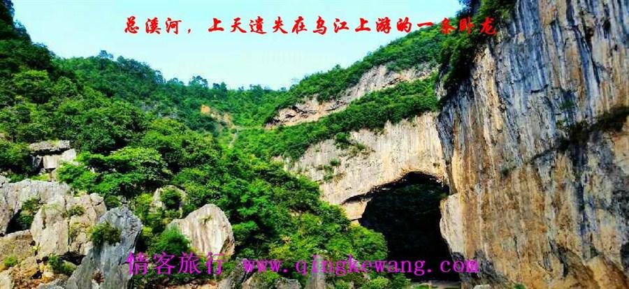 首页 景点门票 贵州景区门票 >  毕节景区门票 >  总溪河风景名胜区